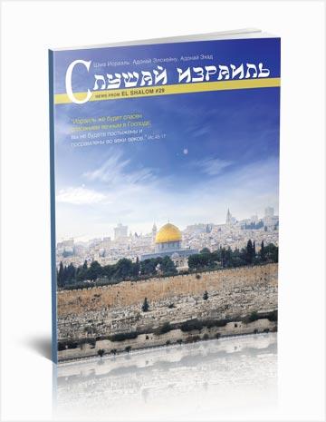 Израиль – особенный народ на земле, потому что Бог сделал его Своим народом. Как неизменяем Бог, так неизменно Израиль остаётся Его народом, навеки, навсегда.