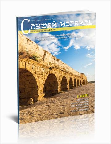 Слушай Израиль №32