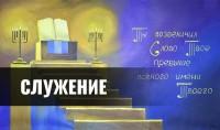 """Служения на общении """"Авив 2017"""""""
