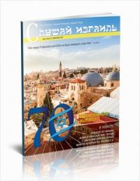 Слушай Израиль №34